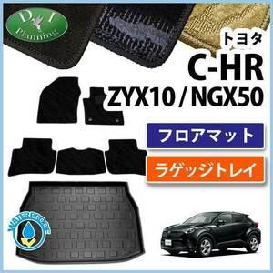 C-HR CHR ZYX10 NGX50 フロアマット & ラゲッジトレイ 織柄S カーマット フロアーマット 自動車マット