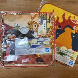 鬼滅の刃 一番くじ 煉獄杏寿郎 F賞 ハンドタオル 2枚セット 新品 未開封