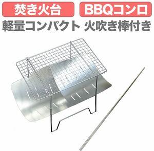 【新品】火吹き棒付き!超人気焚き火台 折り畳み式 ステンレス製 A4型 b1
