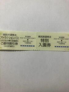 ■東武鉄道 東武動物公園入園券・ライドパス優待割引券