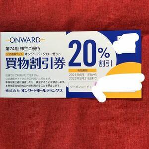 オンワード株主優待 オンワードクローゼット買物20%割引券1枚 20220531 番号通知可