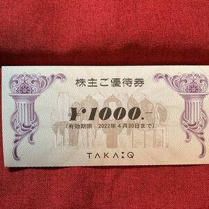 ゆうパケット送料無料タカキュー株主優待券1000円×10枚 20220430