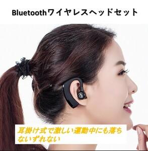 ブルートゥースイヤホン ヘッドセット 耳掛けタイプ ワイヤレスイヤホン