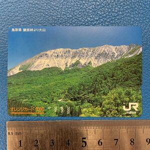 ●129 使用済みオレンジカード 一つ穴 JR西日本発行 鳥取県 鍵掛峠より大山の商品画像