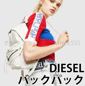 新品 DIESEL バックパック リュック ショルダー 鞄 バッグ 白 リュックサック ディーゼル LE-ZIPPER BACKPACK エナメル レザー 革 ロゴ入り