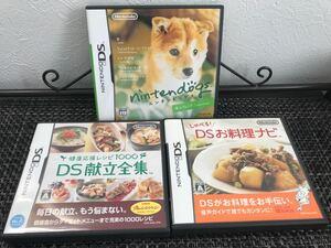 【DS】ニンテンドックス & DS献立全集 & しゃべるDSお料理ナビ