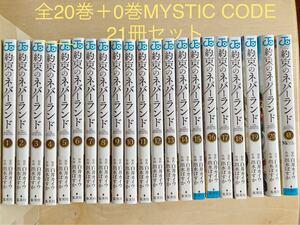 約束のネバーランド 全巻セット+0巻ファンブック 全21巻セット 出水ぽすか 白井カイウ