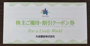 ★★大成建設 株主優待・割引クーポン券 1冊フルセット【送料無料】