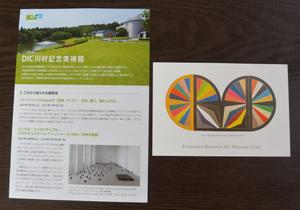 ★★DIC川村記念美術館招待券2枚セット#2