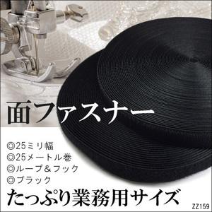 マジックテープ 25m 黒 ベロクロ 面ファスナー 裁縫用テープ オスメス 2.5㎝幅/11э
