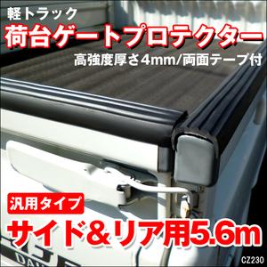 軽トラ用 ゲートプロテクター 560cm 1台分 ゲートカバー 軽トラック 保護枠 あおりガード 傷防止 荷台/15ш