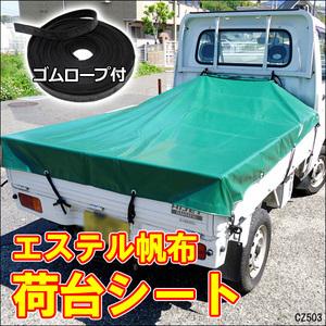 軽トラ荷台シートカバー エステル帆布(ハンプ)トラックシート 180×210 ゴムバンド付/16э