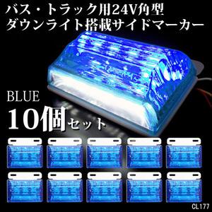 LED サイドマーカー ダウンライト付 24V 角型 汎用 ブルー/ホワイト 10個組 ステー付[Ⅱ]/11ш