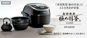【内釜新品】ZOJIRUSHI 極め羽釜 圧力IH炊飯器 NP-QS06-BZ