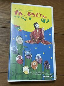 即決!早い者勝ち!DVD未発売 廃盤VHS 希少ビデオ 劇団カッパ座 かぐやひめ かぐや姫