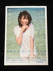 斉藤朱夏 1st写真集 『裸足。』 初版 帯 カバー付き ラブライブ!サンシャイン渡辺曜役 声優