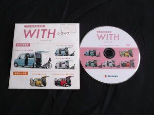 スズキ 福祉車両 WITH シリーズ 紹介 DVD   送料210円~ 車いす 移動車 昇降シート車 スペーシア エブリイ ワゴンR