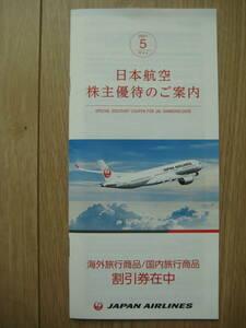 日本航空 JAL 割引券(冊子) 有効期間:2021年6月1日~2022年5月31日