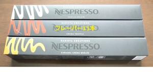 フレーバー3品種11本 ネスプレッソカプセル