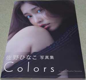 佐野ひなこ 写真集 colors
