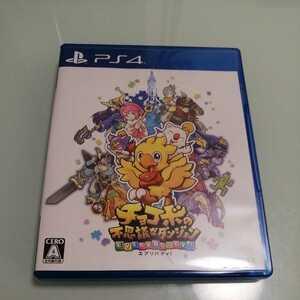 PS4 チョコボの不思議なダンジョン エブリバディ!