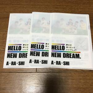 嵐 HITACHI HELLO NEW DREAM ARASHI A5クリアファイル 3冊セット
