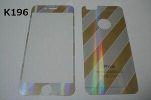 iPhone6 iPhone6s 4.7インチ 銀ラメ 表裏セット 9H 0.26mm 強化ガラス 液晶保護フィルム 2.5D K196