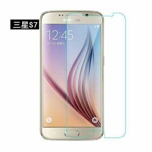 Galaxy S7 5.1インチ 9H 0.3mm 強化ガラス 液晶保護フィルム 2.5D KC89
