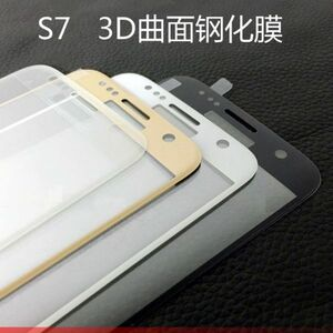 Galaxy S7 5.1インチ 9H 0.26mm 枠黒色 全面保護 3D曲面カバー 強化ガラス 液晶保護フィルム 2.5D KC93