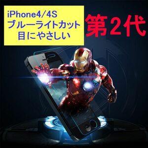 iPhone4 4S 9H 0.26mm ブルーライトカット 強化ガラス 液晶保護フィルム 2.5D KB01