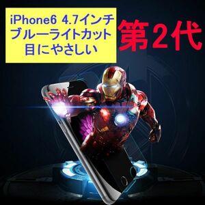 iPhone6 iPhone6s 4.7インチ 9H 0.2mm ブルーライトカット 強化ガラス 液晶保護フィルム 2.5D KB03
