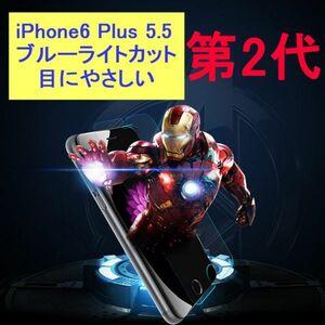 iPhone6 Plus iPhone6s Plus 5.5インチ 9H 0.3mm ブルーライトカット 強化ガラス 液晶保護フィルム 2.5D KB04