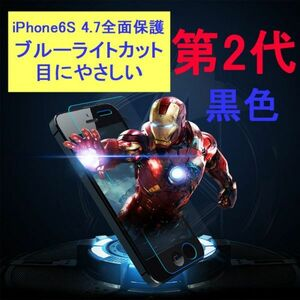 iPhone6 iPhone6s 4.7インチ 9H 0.26mm ブルーライトカット 枠黒色 全面保護 強化ガラス 液晶保護フィルム 2.5D KB18