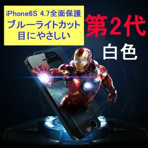 iPhone6 iPhone6s 4.7インチ 9H 0.26mm ブルーライトカット 枠白色 全面保護 強化ガラス 液晶保護フィルム 2.5D KB19