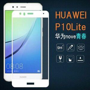 HUAWEI P10 lite 5.2インチ 枠白色 9H 0.26mm 強化ガラス 液晶保護フィルム 2.5D K337