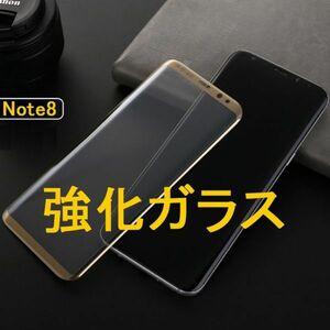 Galaxy Note8 SC-01K SCV37 6.3インチ 9H 0.26mm 金色 全面保護 3D曲面カバー 強化ガラス 液晶保護フィルム 2.5D K367