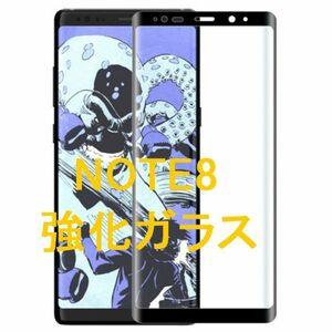 Galaxy Note8 SC-01K SCV37 6.3インチ 9H 0.26mm 枠黒色 全面保護 3D曲面カバー 強化ガラス 液晶保護フィルム 2.5D K368