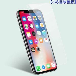 iPhone X iPhone XS 5.8インチ 9H 0.26mm 強化ガラス 液晶保護フィルム 2.5D K371