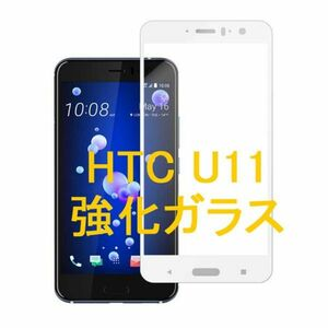 HTC U11 HTV33 601HT HTC OCEAN 5.5インチ 枠白色 9H 0.26mm 強化ガラス 液晶保護フィルム 2.5D K372