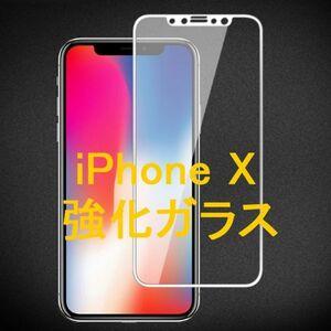 iPhone X iPhone XS 5.8インチ 枠白色 9H 0.26mm 強化ガラス 液晶保護フィルム 2.5D K374