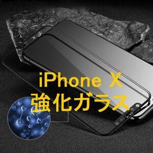iPhone X iPhone XS 5.8インチ 枠黒色 9H 0.26mm 強化ガラス 液晶保護フィルム 2.5D K375