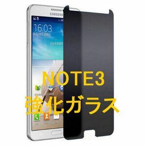 Galaxy Note3 SC-01F SCL22 9H 0.26mm 強化ガラス 液晶保護フィルム 覗き防止 のぞき防止 プライバシー保護 2.5D K385