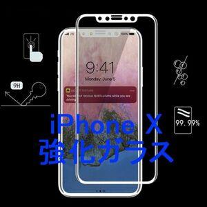 iPhone X iPhone XS 5.8インチ 枠白色 全面保護 3D曲面カバー フチ割れ防止 ソフトエッジ 強化ガラス 液晶保護フィルム 2.5D K396