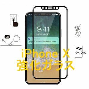 iPhone X iPhone XS 5.8インチ 枠黒色 全面保護 3D曲面カバー フチ割れ防止 ソフトエッジ 強化ガラス 液晶保護フィルム 2.5D K397