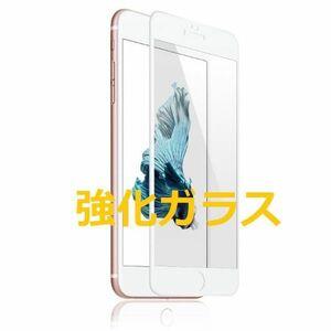 iPhone7 Plus iPhone8 Plus 5.5インチ 枠白色 全面保護 3D曲面カバー フチ割れ防止 ソフトエッジ 強化ガラス 液晶保護フィルム 2.5D K400