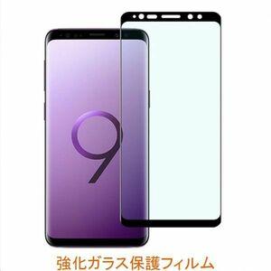 Galaxy S9+ Plus SC-03K 6.2インチ 9H 0.26mm 枠黒色 全面保護 3D曲面カバー 強化ガラス 液晶保護フィルム 2.5D K443