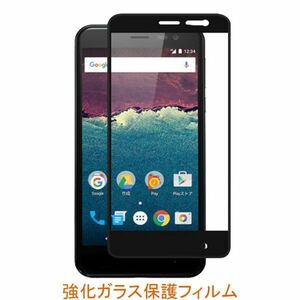 AQUOS ea 606SH Android One 507SH 9H 0.26mm 枠黒色 強化ガラス 液晶保護フィルム 2.5D K423