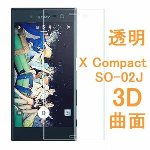Xperia X Compact SO-02J 4.6インチ 9H 0.26mm 透明 全面保護 曲面 強化ガラス 液晶保護フィルム 2.5D K276