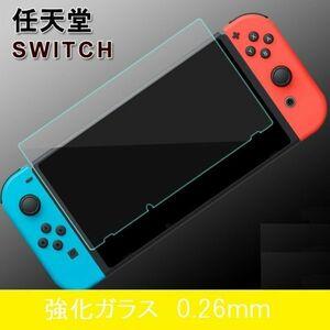 ニンテンドー スイッチ Nintendo Switch 9H 0.26mm 強化ガラス 液晶保護フィルム 2.5D K333