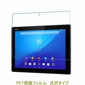 Xperia Z4 Tablet 10.1インチ 液晶保護フィルム 高光沢 クリア F611